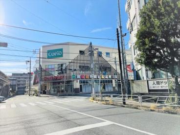 スーパーアルプス 西八王子店の画像1