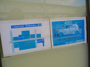 川畑歯科医院の画像5