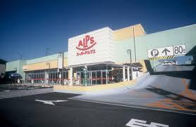 スーパーアルプス 台町店の画像1