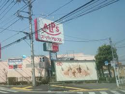 スーパーアルプス 横川店の画像1