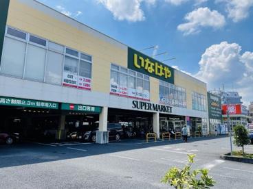 いなげや 八王子中野店の画像2