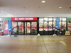 京王ストア 北野店の画像1