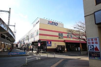 京王ストア 高尾店の画像1
