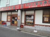 養老乃瀧 新川崎店