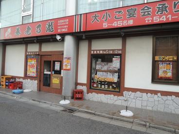 養老乃瀧 新川崎店の画像1