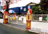 多摩文化保育園の画像1