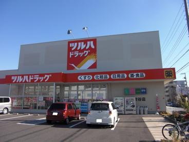 ツルハドラッグ 大和渋谷店の画像1