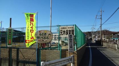 元木保育園の画像1
