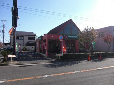 モスバーガー 高座渋谷店の画像1