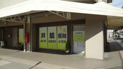 井脇小児科医院の画像1