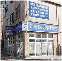 大島医院の画像1