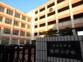 名古屋市立 陽明小学校