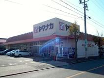 ヤマナカ瑞穂店
