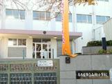 名古屋市立 山根小学校