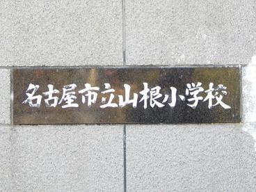 名古屋市立 山根小学校の画像2