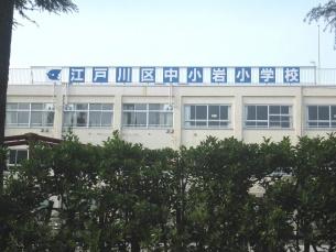 中小岩小学校の画像1