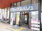 マックスバリュ伊川谷店