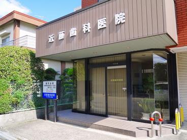 近藤歯科医院の画像2
