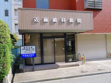 近藤歯科医院の画像4