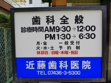 近藤歯科医院の画像5