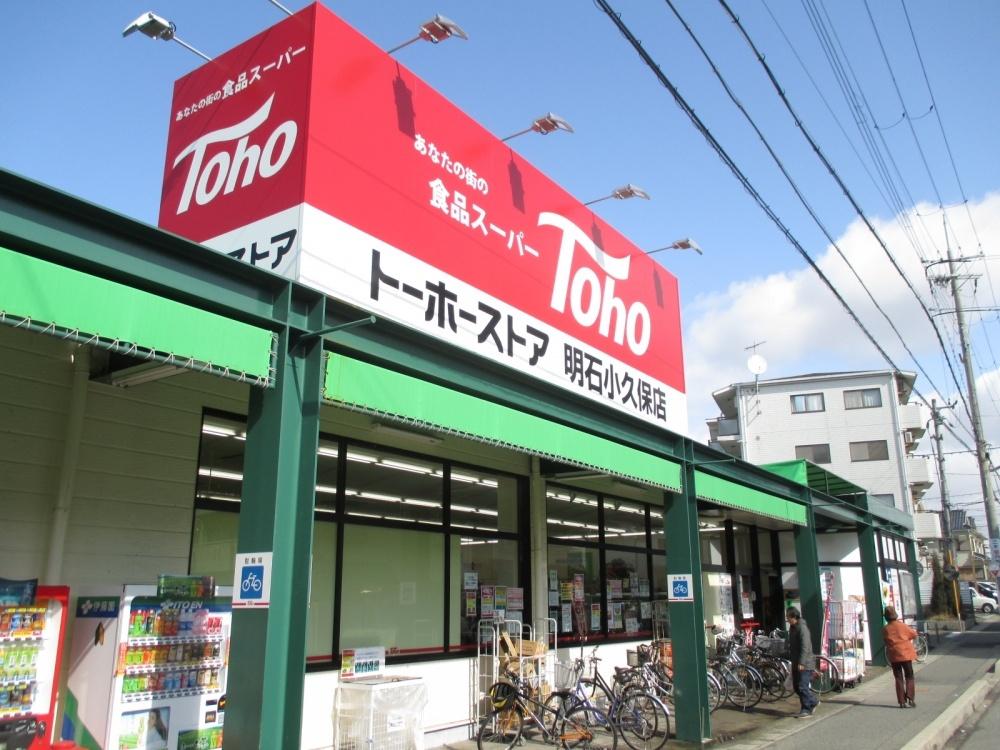 トーホー・ストア藤江店の画像