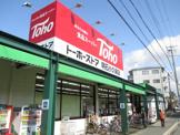トーホー・ストア藤江店