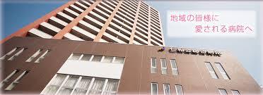 仁和会総合病院の画像1