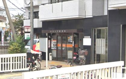 吹田山手郵便局の画像1