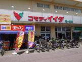 (株)コモディイイダ鶴ヶ島店