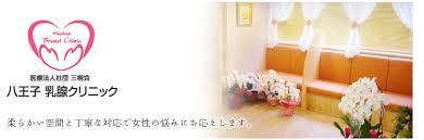 八王子乳腺クリニックの画像1