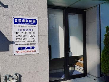 吉岡歯科医院の画像3