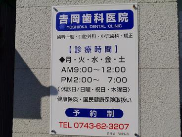 吉岡歯科医院の画像5