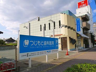 つじもと歯科医院の画像4