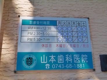 山本歯科医院の画像4