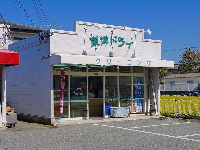 東洋ドライクリーニング 指柳店の画像