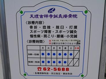 天理吉祥寺鍼灸接骨院の画像4