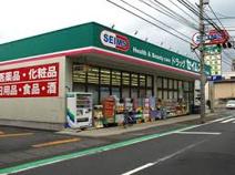ドラッグセイムス子安町店