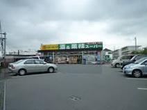 業務スーパー四谷店