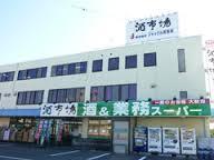 業務スーパーリカーキング田町店