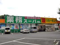 業務スーパーリカーキング寺田店