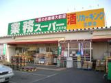 業務スーパー八王子店