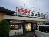 金比羅製麺 宝塚高司店