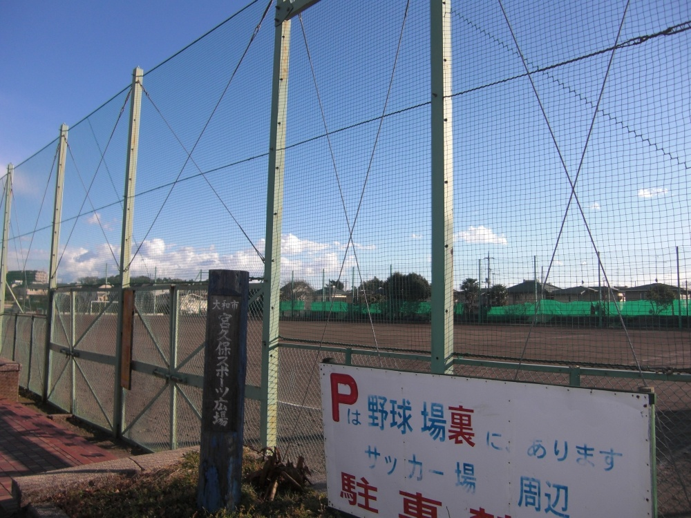 宮久保スポーツ広場の画像