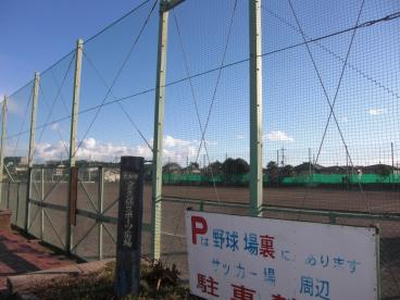 宮久保スポーツ広場の画像1