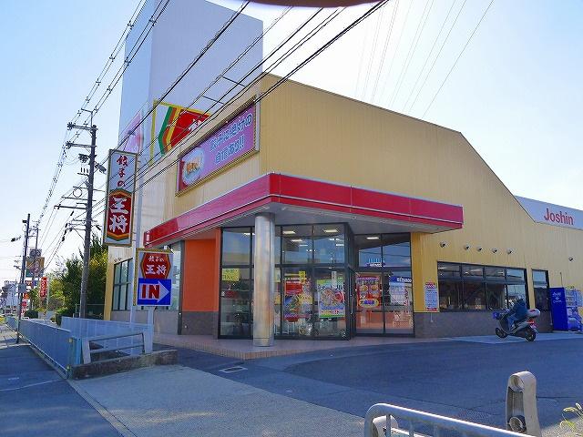 餃子の王将 天理荒蒔町店の画像