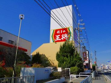 餃子の王将 天理荒蒔町店の画像2