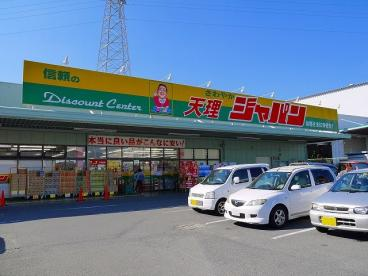 ジャパン 天理店の画像1