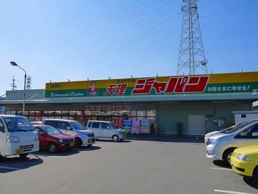 ジャパン 天理店の画像2