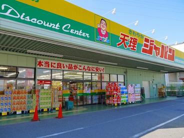 ジャパン 天理店の画像3