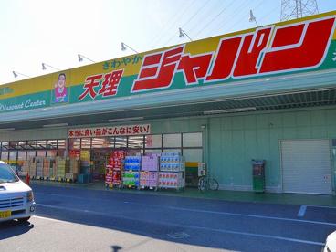 ジャパン 天理店の画像5